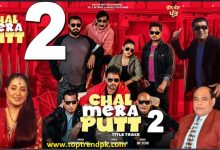 Photo of Chal Mera Putt 2 is a amazing new Punjabi film