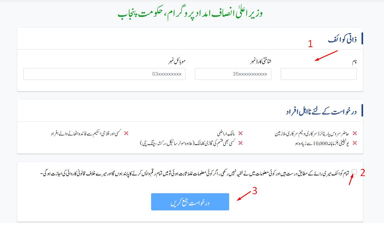 Insaf imdad online apply