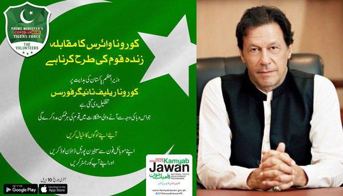 280076 9838732 updates Tiger force registration form Pakistan