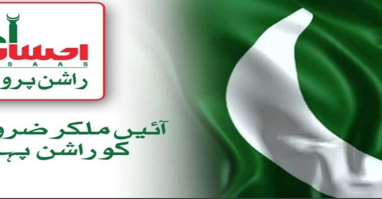ehsaas rashan online registration form