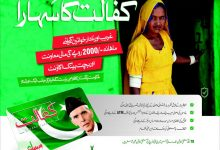 Photo of Ehsaas Kafalat Program 2020 Online Registration