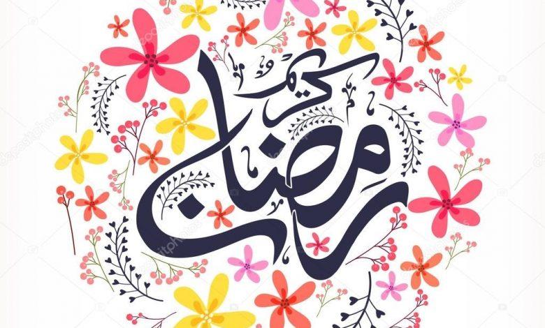 Ramadan Kareem Calendar 2020