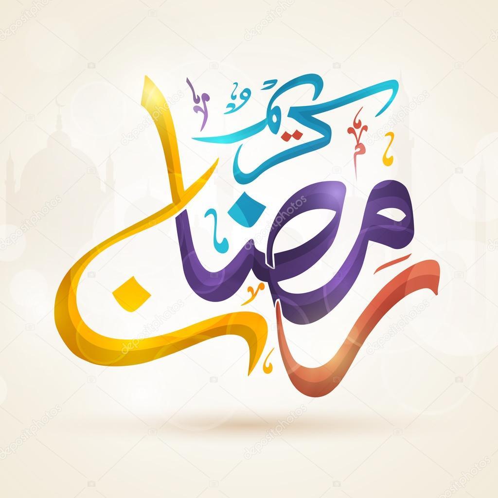 depositphotos 72991761 stock illustration arabic calligraphy for ramadan kareem Ramadan 2021 Calendar- Time Table Ramzan 2021- Ramadan Mubarik