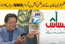 Photo of Ehsaas Emergency Cash Program Apply Online