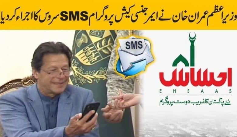 Ehsas Program Pakistan Online Registration