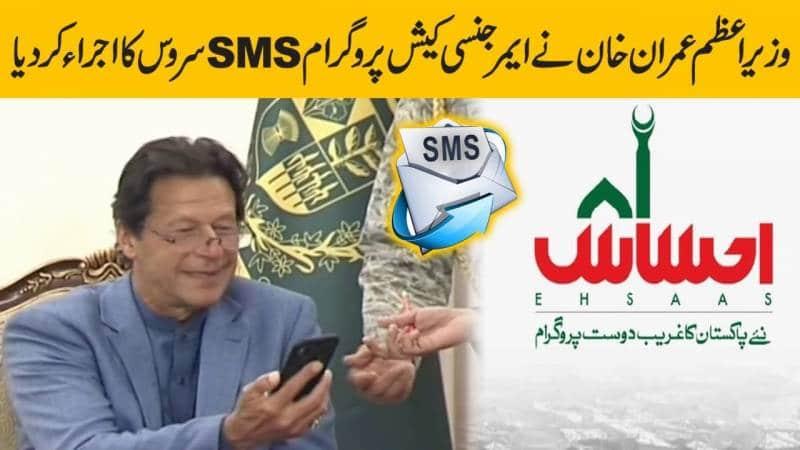 Ehsaas cash program SMS service 8171