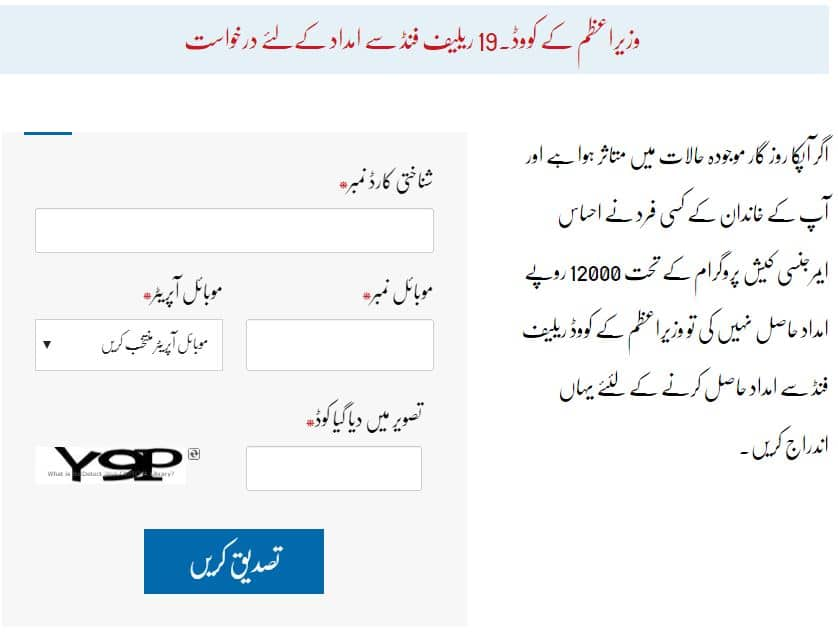 Ehsaas Labour Portal nadra gov pk Registration