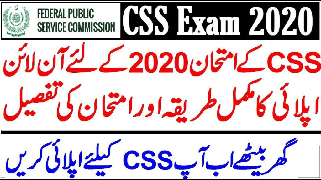 Special CSS exams 2020
