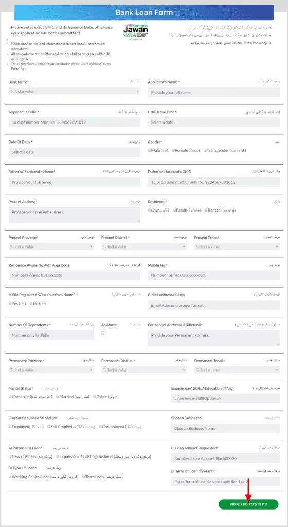 545651 7736982 form updates Prime Minister Kamyab Jawan Program (Complete Guide)