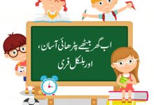 Photo of Watch Tele School Live Tv On PTV And (Class Schedule)