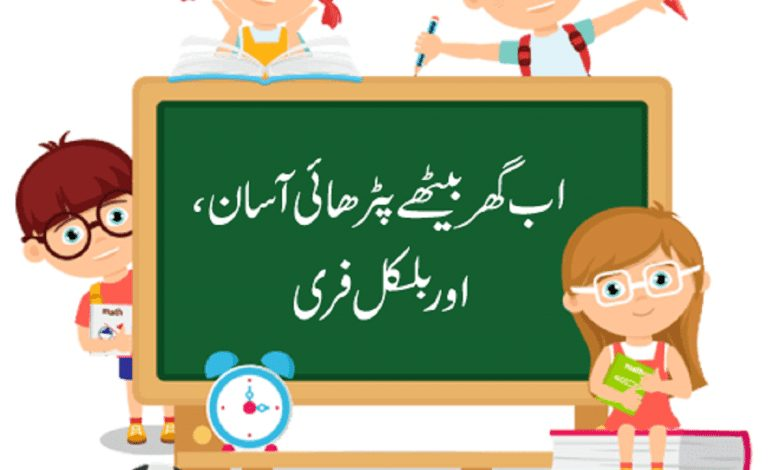Watch Tele School Live Tv On PTV And Class Schedule