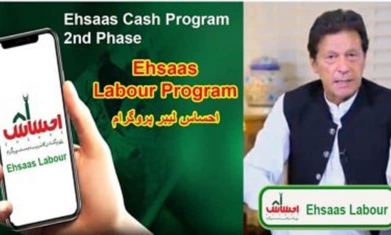 Ehsaas Labour Program