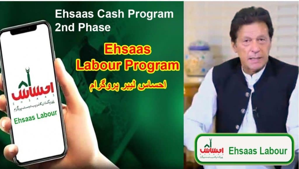 Ehsaas cash program 2nd phase