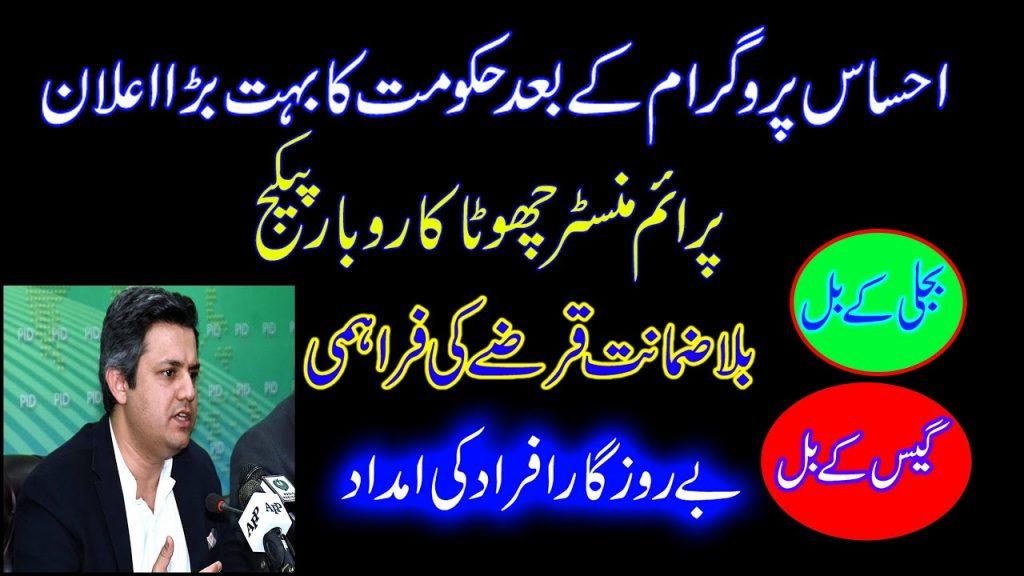 Chota Karobar Imdadi Package