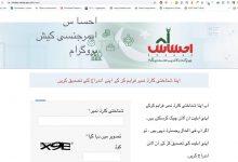 Photo of Ehsaas Emergency Cash Portal-Nadra (12000 cash)