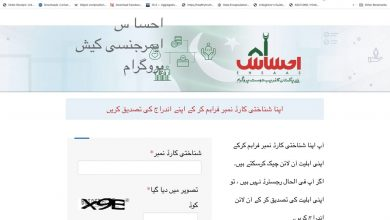 Photo of Ehsaas Emergency Cash Portal-Nadra (12000 cash)