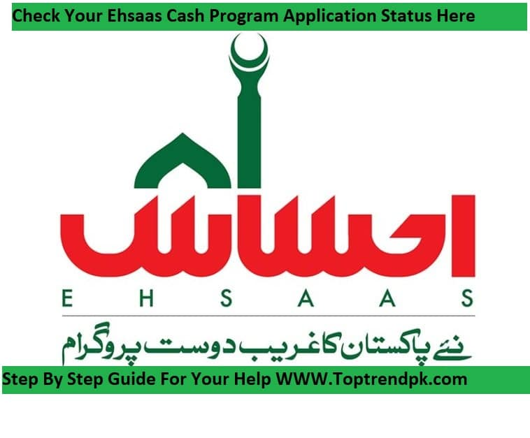 Ehsaas Emergency Cash Portal-Nadra (Check Application Status)