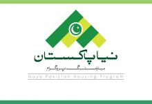 Photo of How To Apply For NAYA Pakistan Housing Scheme
