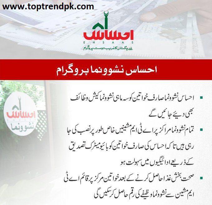 Ehsaas Nashonuma program online registeration www.toptrendpk.com  1 Ehsaas Nashonuma Program Online Registration: 2021 -PKR 1500-2000