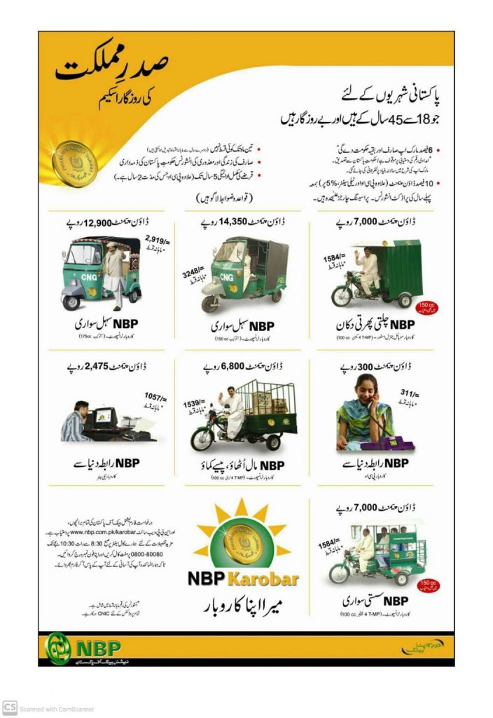 NBP Loan Scheme 2020 Rozgar Karobar 1056x1536 1 President Rozgar Scheme 2020 |Apply Now For NBP Rozgar Scheme