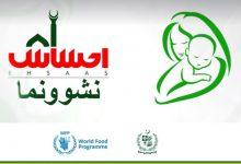 Photo of Ehsaas Nashonuma Program Online Registration 2020 | PKR 1500-2000