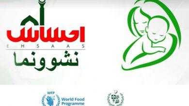 Photo of Ehsaas Nashonuma Program Online Registration 2020   PKR 1500-2000