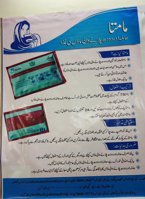 ehsaas nishonuma registratoin Ehsaas Nashonuma Program Online Registration: 2020 -PKR 1500-2000