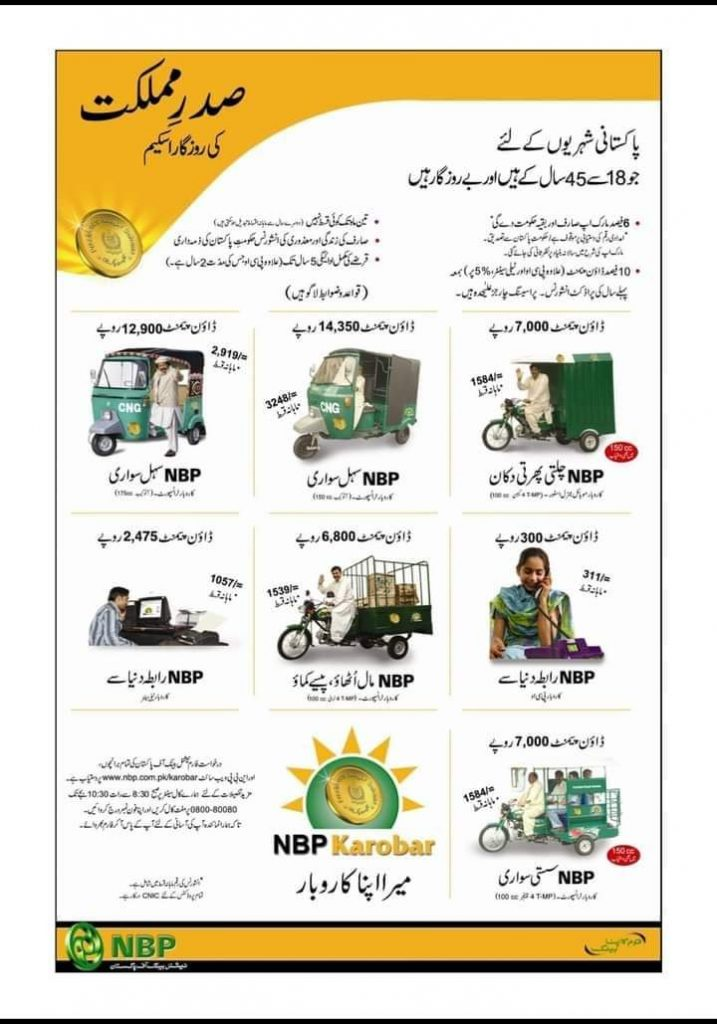 Advertisement of NBP Karobar Scheme