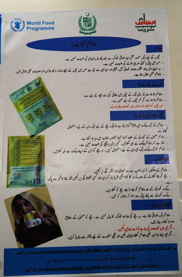 what is ehsaas nashonuma Ehsaas Nashonuma Program Online Registration: 2021 -PKR 1500-2000