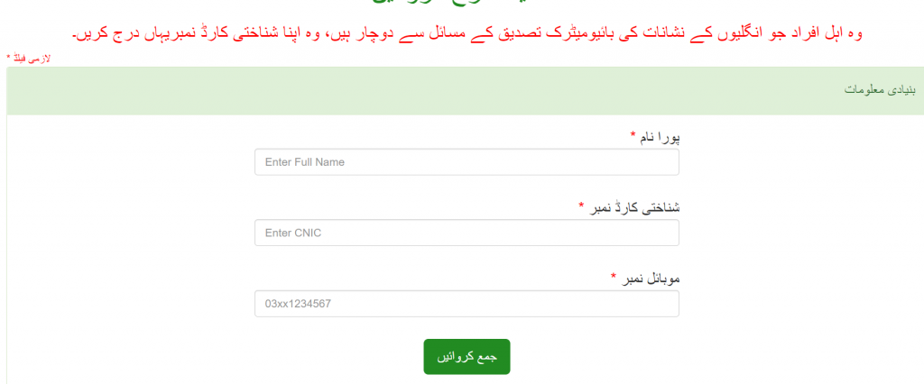 Ehsaas Emergency Cash Portal-Nadra (New Web Portal Launched )