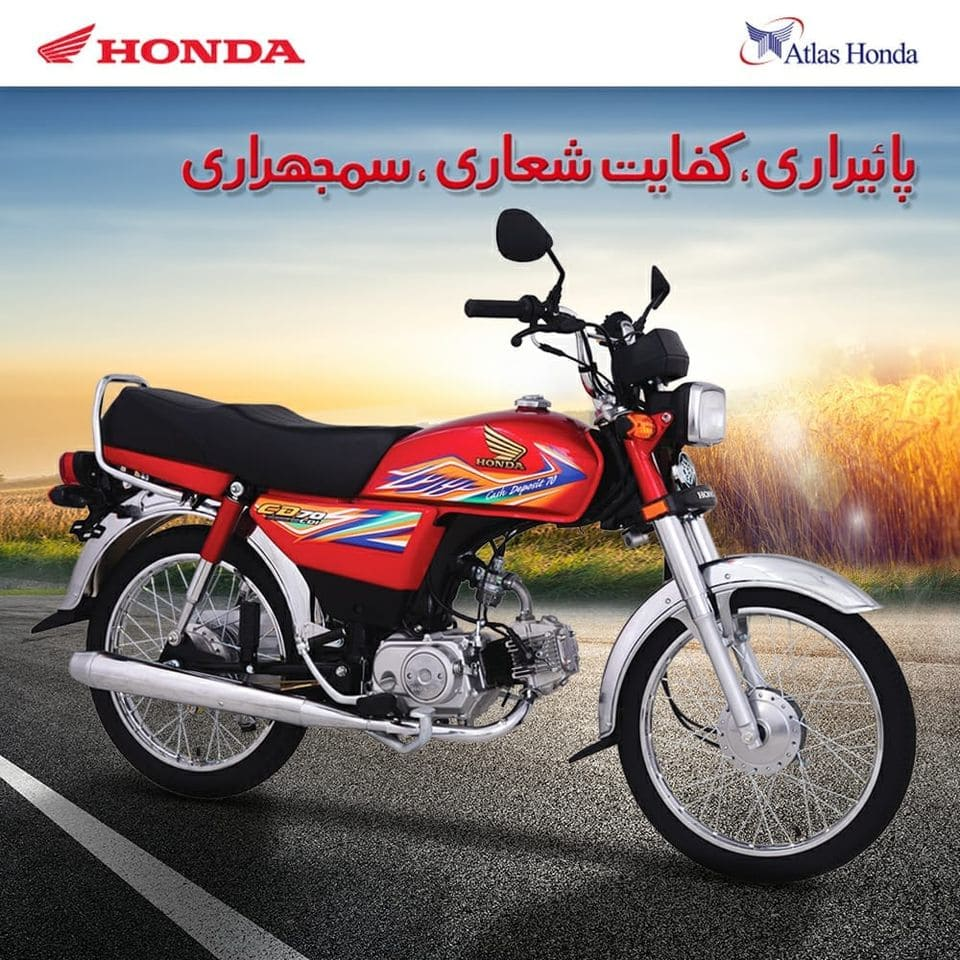 Honda cd 70 2021 Sticker and new design features