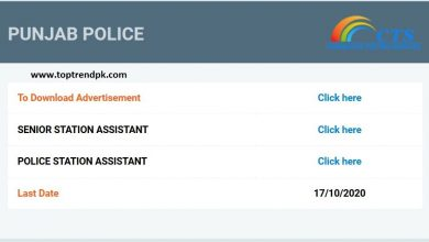Photo of Punjab Police Station Assistant Jobs| Punjab Police Jobs 2020|
