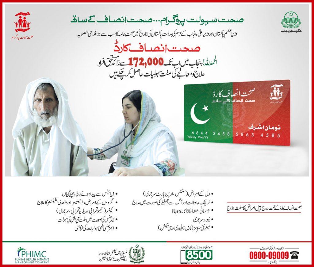 Sehat Insaf Health Card