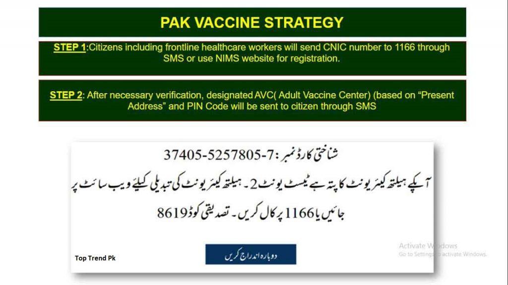 Corona Vaccine Registration In Pakistan 1 Corona Vaccine Registration In Pakistan | Online Registration Covid-19