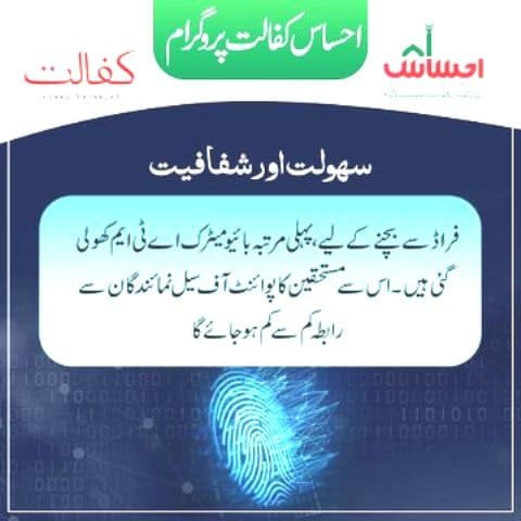 ehsaas kafalat program online registration