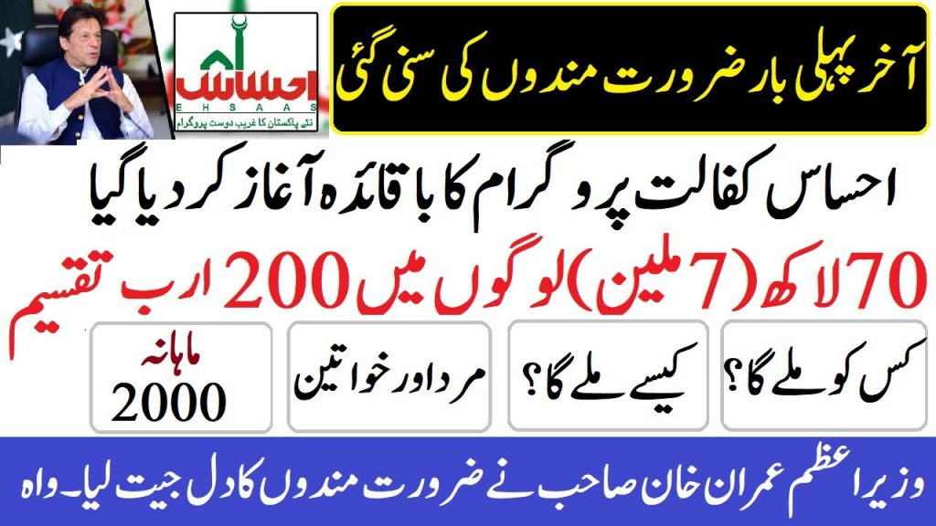 program ehsaas kafalat program cnic check online