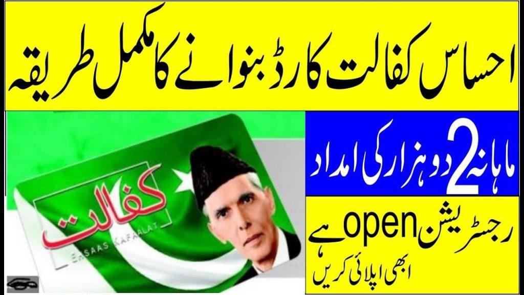 Ehsaas Kafalat Card