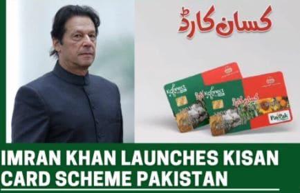Kisan Card kisan Card apply Online | Kisan Card Registration Punjab Pakistan