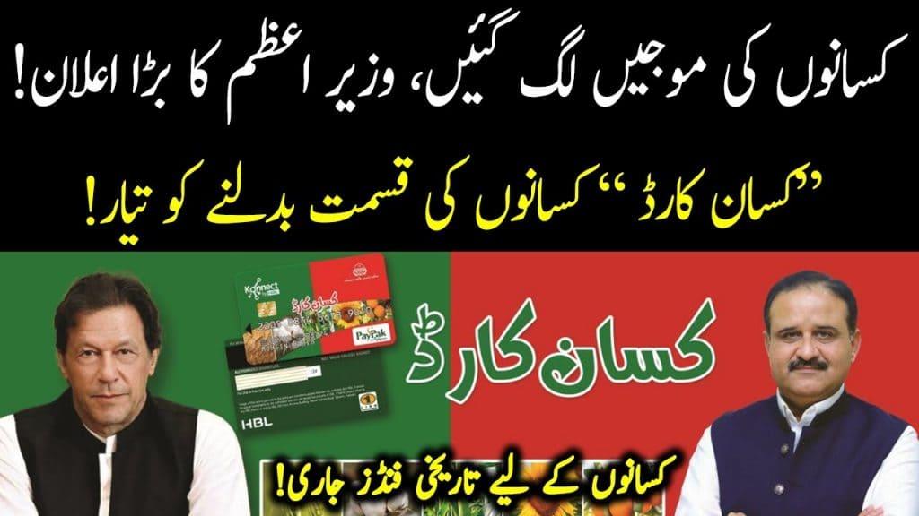kisan card registration punjab pakistan