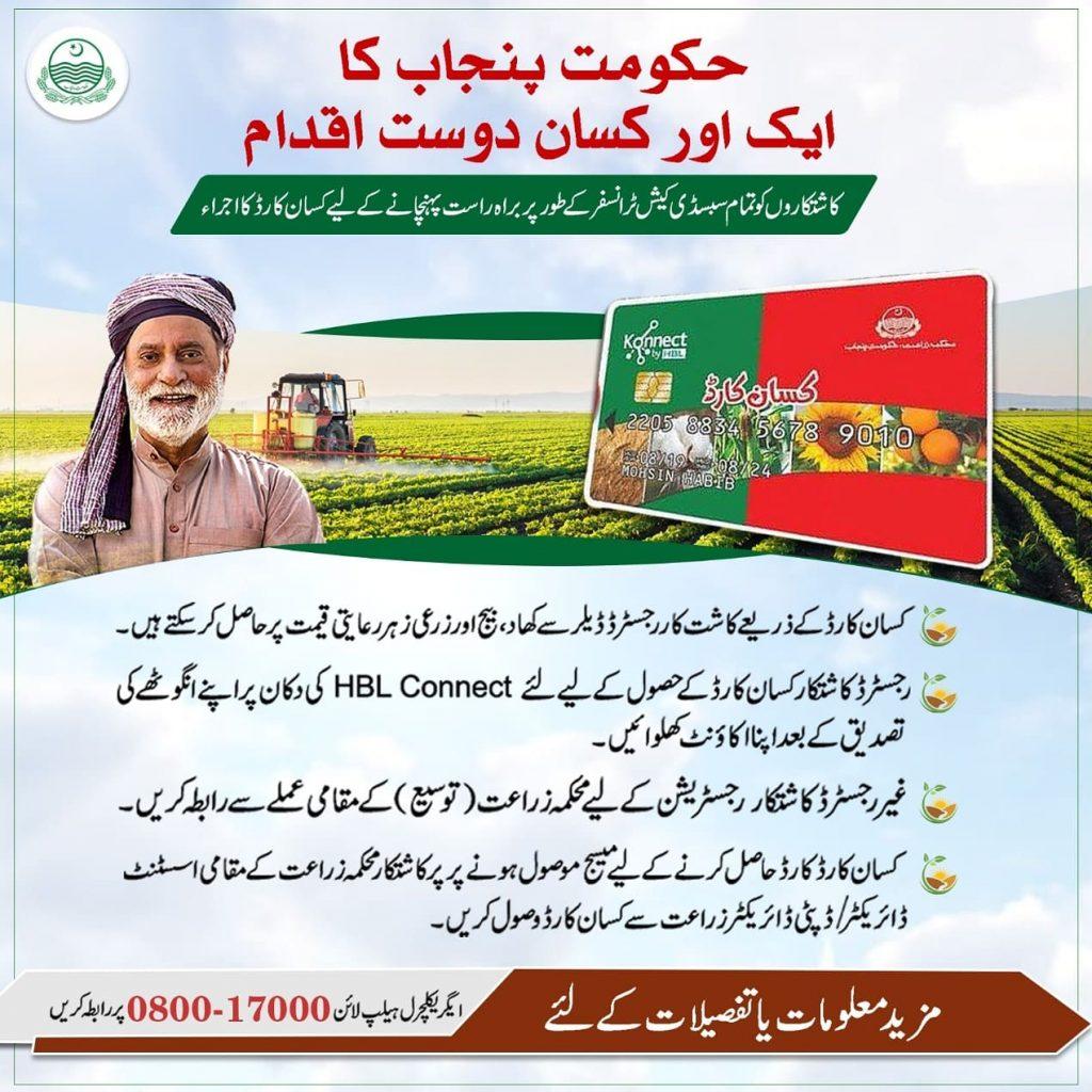 kisan card online registration