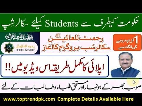 Rehmat Ul Alameen Scholarship Program 1 Rehmat - ul alameen scholarship Program |Apply online 2021 | Complete Guide