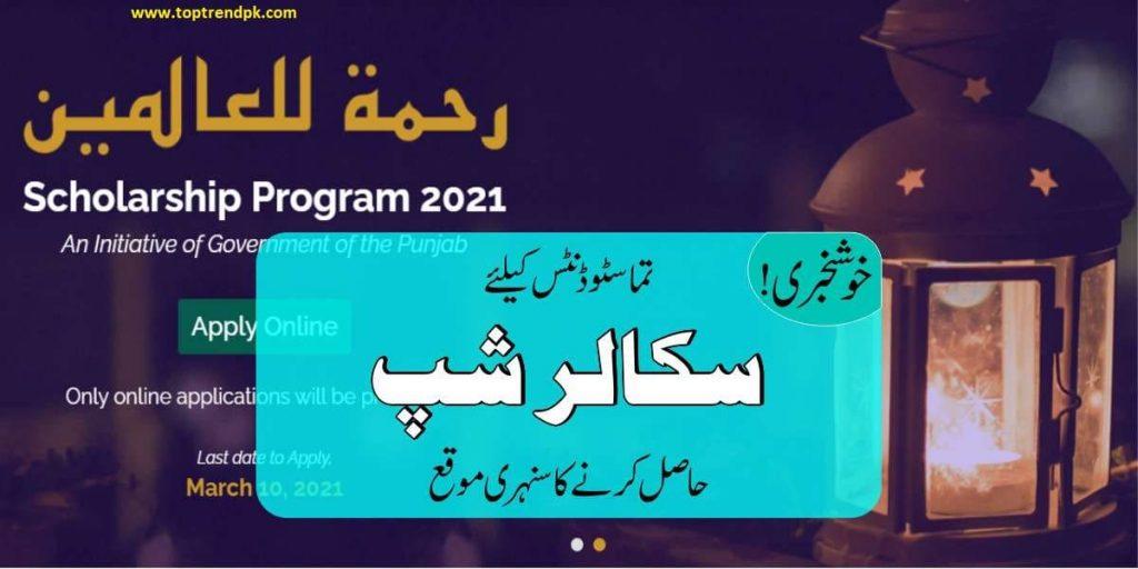 Rehmat Ul Alameen Scholarship Program 2021 Rehmat - ul alameen scholarship Program |Apply online 2021 | Complete Guide