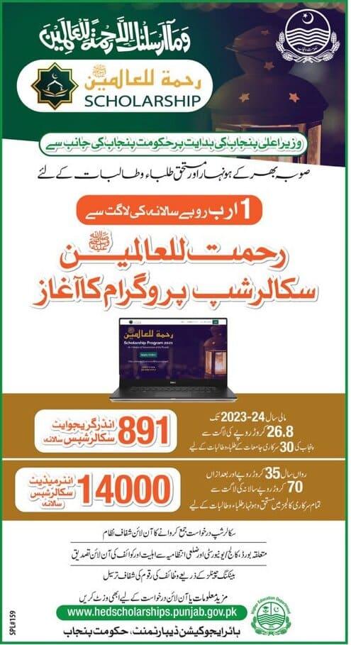 Rehmat Ul Alameen Scholarship Program