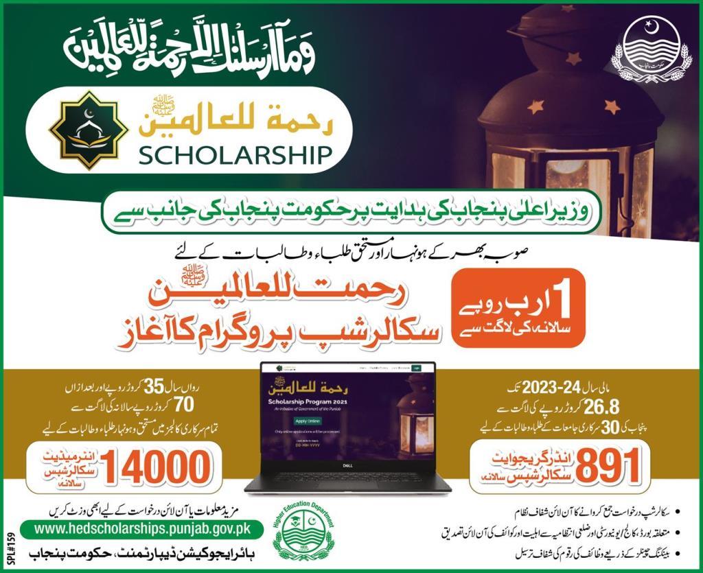 rehmat ul alameen scholarship apply online