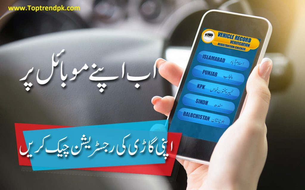 Vehicle registration in Pakistan