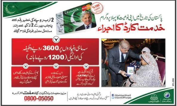 Punjab Khidmat Card 2021 Online Registration