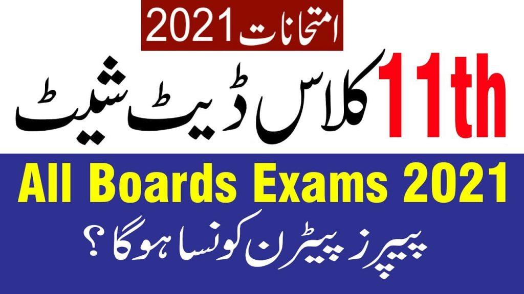 BISE Lahore board date sheet 2021