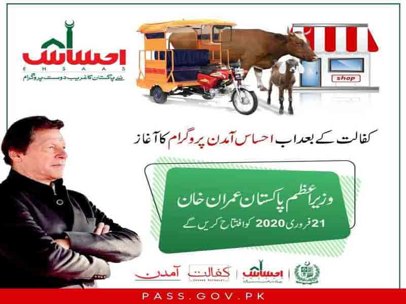 ehsaas amdan program online registration 2021
