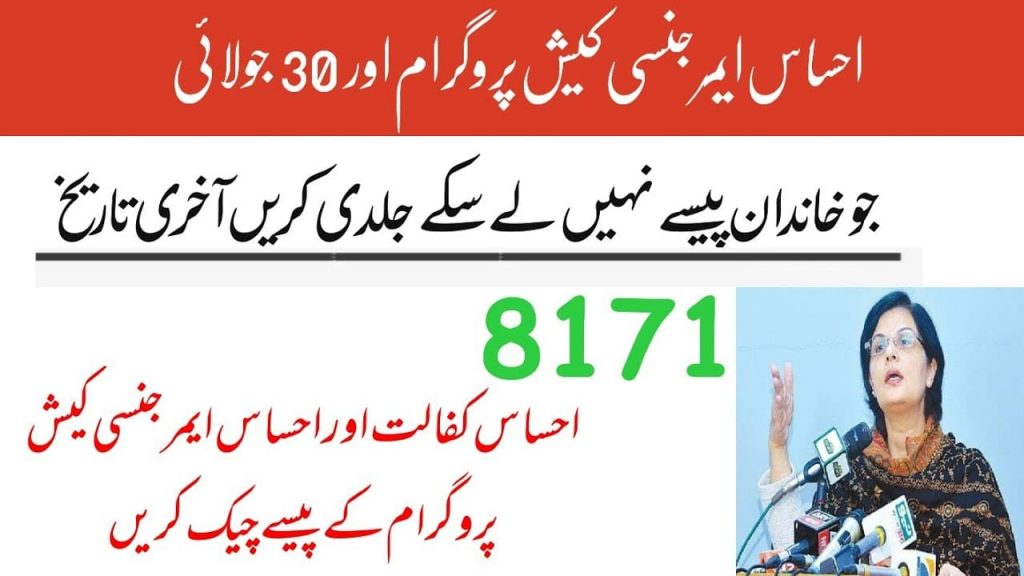 pass.gov.pk online registration 2021