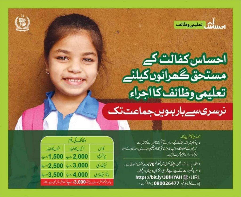 Eligibility Criteria for Ehsaas taleemi wazifa program